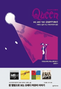퀸, 위 아더 챔피언[Queen, we are the champions]