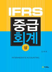 IFRS 중급회계(상)(3판)