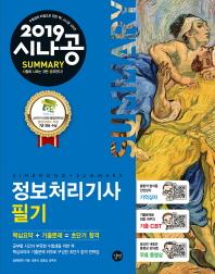 정보처리기사 필기(2019)(시나공 Summary)
