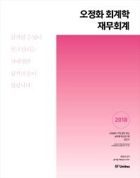 오정화 회계학 재무회계(2018)(공단기)