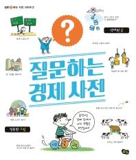 질문하는 경제 사전(질문하는 사전 시리즈 2)