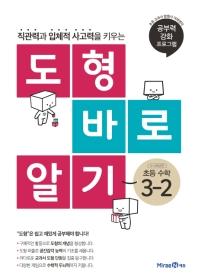초등 수학 3-2 도형 바로 알기(2019)