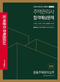 공동주택관리실무 2차 주택관리사 합격예상문제집(2019)