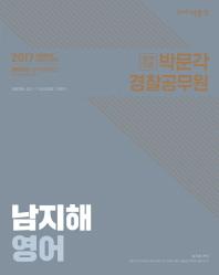 남지해 영어(경찰공무원 기본서)(2017)(합격기준 박문각)