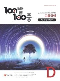 고등 국어 D 기출문제집(비상 박안수)(2019)(100발 100중)