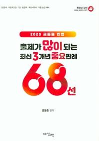 금동흠 헌법 출제가 많이 되는 최신 3개년 중요판례 68선(2020)