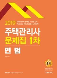 민법 주택관리사 1차 문제집 민법(2019)