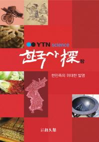 한국사탐(한민족의 위대한 시리즈)
