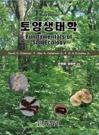 토양생태학(3판)