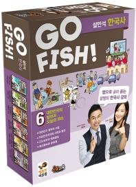 Go Fish 고피쉬 설민석 한국사. 6