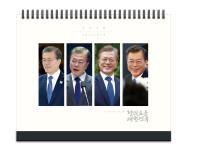문재인 대통령 탁상달력(2019)(스프링)
