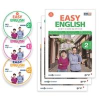 Easy English 초급 영어회화(12,1,2월호)(2019)(EBS FM Radio)(CD3장포함)(전3권)