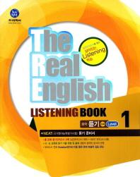 중학 듣기. Level 1: The Real English Listening Book(2016)(하이라이트)(CD1장포함)