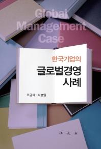 한국기업의 글로벌경영 사례(양장본 HardCover)