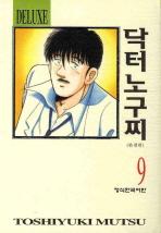 닥터 노구찌. 9(DELUXE)(완결편)