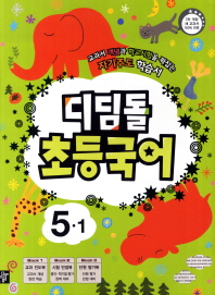 디딤돌 초등 국사과 5-1세트(2012)