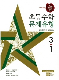 초등 수학 3-1(문제유형)(2018)