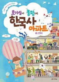 호기심이 쿵쾅대는 한국사 아파트. 5: 근현대 ///3008