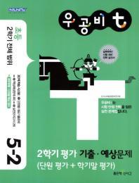 2학기 평가 기출 예상문제 5-2(2011)