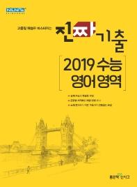 고등 2019 수능 영어 영역(진짜 기출)