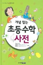 개념잡는 초등수학 사전 ///2-6