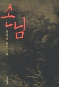손님 (2001년 초판)