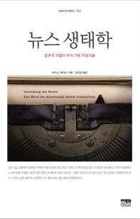 뉴스 생태학 정보의 오염과 지식 기반 저널리즘 방송문화진흥총서