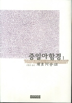 증일아함경 1(양장본 HardCover)