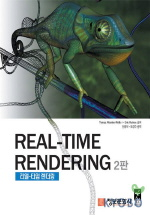 REAL TIME RENDERING(2판)