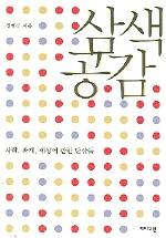 삼색공감-사람  관계  세상에 관한 단상들 / 정혜신