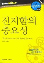 진지함의 중요성 (다락원 클리프노트)(명작노트 026)