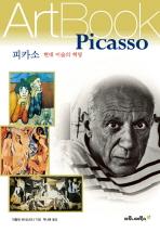 피카소: 현대 미술의 혁명(ART BOOK 13)
