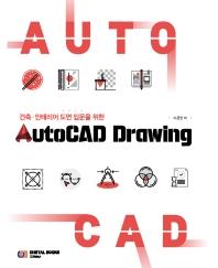 AutoCAD Drawing(건축·인테리어 도면 입문을 위한)