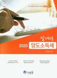 양도소득세(2020)(알기쉬운)
