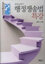 행정쟁송법 특강(공인노무사)(양장본 HardCover)