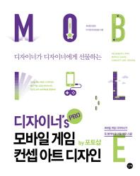 디자이너's Pro 모바일 게임 컨셉아트 디자인 by 포토샵(CD1장포함)