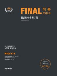 일반화학추론 Final 적중모의고사(7회)(2019)(봉투)(개정판 9판)
