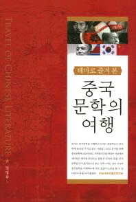중국문학의 여행(테마로 즐겨 본)