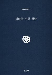 평화를 위한 철학(김형효 철학전작 1)(양장본 HardCover)