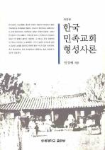 한국 민족교회 형성사론(개정판)(양장본 HardCover)