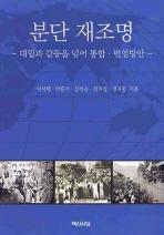 분단 재조명: 대립과 갈등을 넘어 통합 번영방안