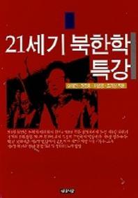 21세기 북한학 특강 (2005년 초판2쇄)