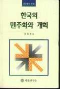 한국의 민주화와 개혁