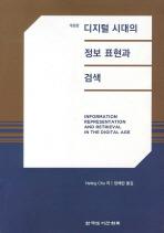 디지털 시대의 정보표현과 검색(개정판)