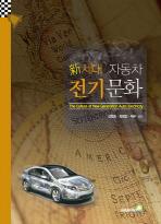 신세대 자동차 전기 문화