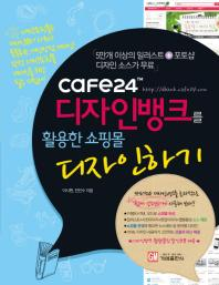 디자인뱅크를 활용한 쇼핑몰 디자인하기(Cafe24)