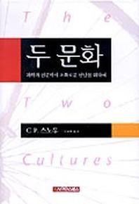 두 문화 /새책수준  ☞ 서고위치:MH 1