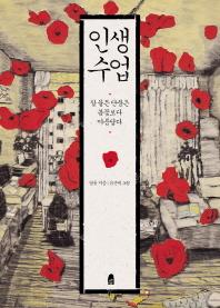 인생수업 / 법륜 // 소장용, 최상급