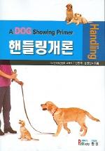 핸들링 개론 (A DOG SHOWING PRIMER)  /  상현서림 /☞ 서고위치:RR 4 *[구매하시면 품절로 표기됩니다]