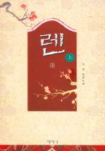 렌 (상) ,(하) 총2권